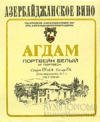 Вина советского Азербайджанаpovsednevnost