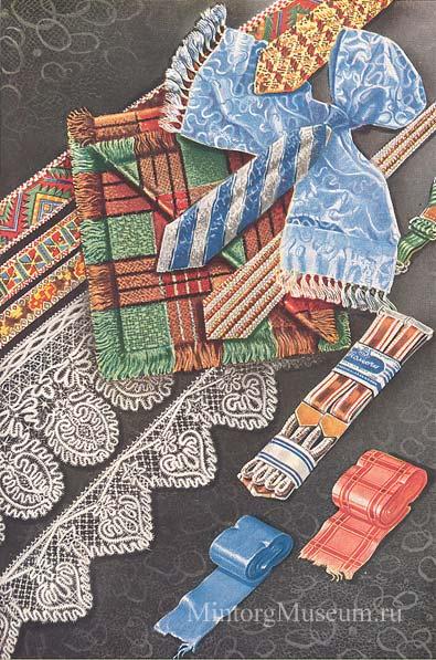 История дизайна текстильных изделий