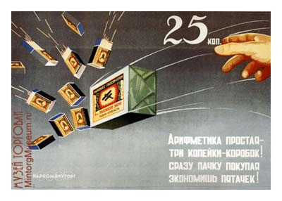 http://www.mintorgmuseum.ru/images/vocabulary/spichki-01.jpg