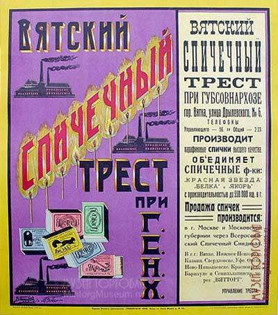 http://www.mintorgmuseum.ru/images/vocabulary/spichki-02.jpg