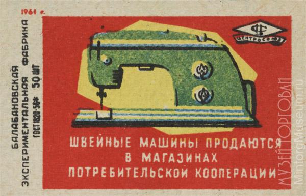http://www.mintorgmuseum.ru/images/vocabulary/spichki-shveynaya_mashinka.jpg