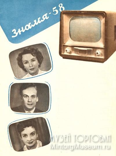 "Телевизор ""Знамя-58"", 1958 год"