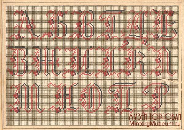 вышивки русского алфавита